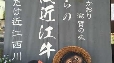Photo of Japanese Restaurant まるたけ近江牛 近江西川 at 仲屋町中16, Ōmihachiman 523-0862, Japan
