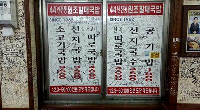 Photo of Korean Restaurant 원조할매국밥 at 해운대구 구남로21번길 27, Busan 612-821, South Korea
