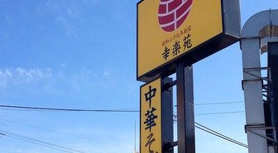 Photo of Ramen / Noodle House 幸楽苑 福井長本町店 at 長本町606, 福井市, Japan