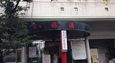 Photo of Spa 錦湯 at 下荒田3-3-17, 鹿児島市 890-0056, Japan