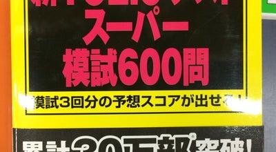 Photo of Bookstore 本のがんこ堂 アクア店 at 鷹飼町179, Ōmihachiman 523-0891, Japan
