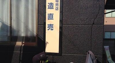 Photo of Dessert Shop 文明堂 朝霞工場売店 at 上内間木西通765-9, 朝霞市, Japan