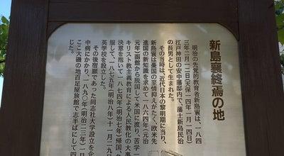 Photo of Historic Site 新島襄 終焉の地 at 大磯町大磯, 中郡, Japan