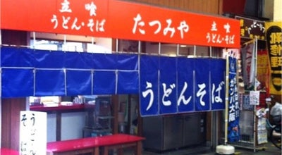 Photo of Diner たつみや at 別院町1-4, Ibaraki, Japan