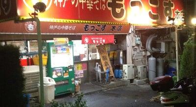 Photo of Food もっこす総本店 at 中央区楠町7-1-3, Kobe 650-0017, Japan
