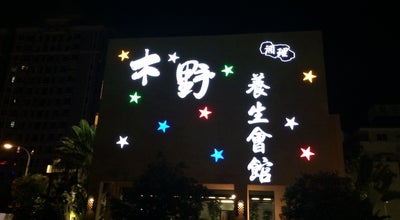 Photo of Spa 木野養生會館 at 崇德路三段152號, 台中市, Taiwan