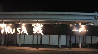 Photo of Arcade 戦 at 高松町2554-18, 高松市 761-0104, Japan