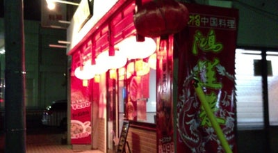 Photo of Chinese Restaurant 中国家庭料理 鴻運来 at 東我孫子2-27-14, 我孫子市, Japan
