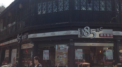 Photo of Bakery 85度C at 河坊街173-175号, 杭州市, 浙江, China