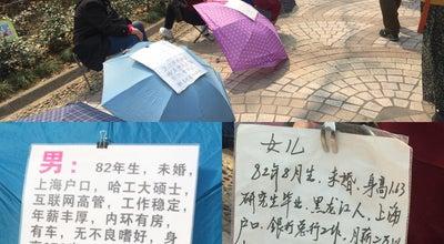 Photo of Playground 人民公园相亲角 Blind Date Corner at 武胜路和西藏中路附近人民公园内, Shanghai, Sh, China