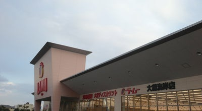 Photo of Supermarket ラ・ムー 大蔵海岸店 at 大蔵海岸通2-2, 明石市 673-0879, Japan