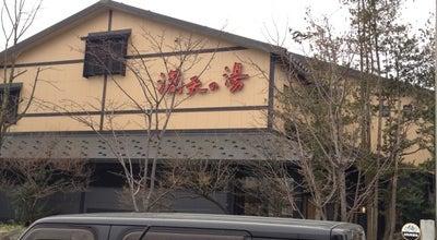 Photo of Spa 満天の湯 魚津店 at 住吉535-1, 魚津市 937-0851, Japan