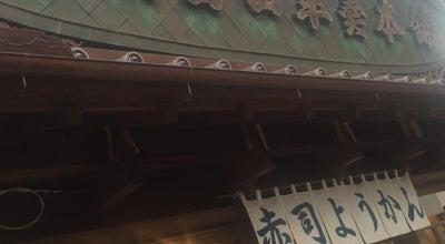 Photo of Dessert Shop 赤司日田羊羹本舗 at 豆田8-15, 日田市, Japan