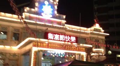 Photo of Buddhist Temple Penang Buddhist Association (佛學院) at 168 Jalan Anson, George Town 10400, Malaysia