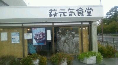 Photo of Coffee Shop 萩元気食堂 at 大字江向495-4, 萩市, Japan