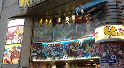 Photo of Toy / Game Store ヤマシロヤ (YAMASHIROYA) at 上野6-14-6, 台東区 110-0005, Japan