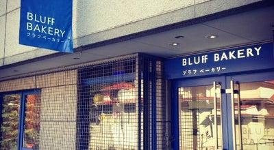 Photo of Bakery BLUFF BAKERY (ブラフ ベーカリー) at 中区元町2-80-9, 横浜市 231-0861, Japan