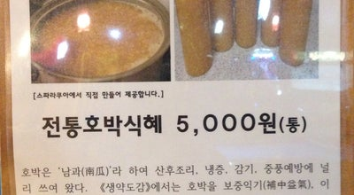 Photo of Spa 스파라쿠아 at 완산구 신촌3길 24, 전주시 560-839, South Korea