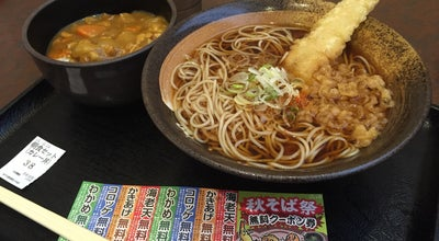 Photo of Ramen / Noodle House ゆで太郎 君津北子安店 at 北子安874-2, 君津市, Japan