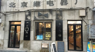 Photo of Cafe Spoonful of Sugar Cafe at Tieshu Xiejie 铁树斜街, China
