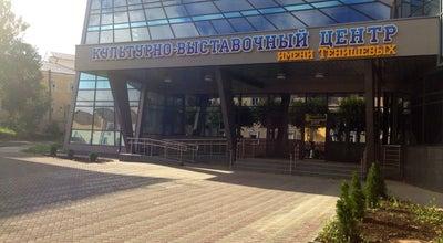 Photo of Art Gallery Культурно-Выставочный Центр им. Тенишевых at Ул. Пржевальского, 3, Смоленск 214000, Russia