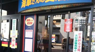 Photo of Beer Garden 海軍さんの麦酒館 at 中通1-1-2, 呉市 737-0046, Japan