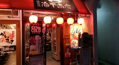 Photo of Sake Bar かき小屋 袋町店 海平商店 at 中区袋町8-11, 広島市 730-0036, Japan