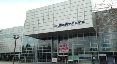 Photo of Science Museum 札幌市青少年科学館 at 厚別区厚別中央1条5-2-20, 札幌市 004-0051, Japan