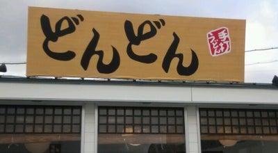 Photo of Ramen / Noodle House どんどん ゆめタウン益田店 at 高津7-21-47, 益田市 698-0041, Japan