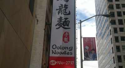 Photo of Asian Restaurant Oolong Noodles at 646 Washington St, San Francisco, CA 94111, United States