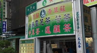 Photo of Tea Room 小西腳青草茶 at 西門路763號, 中西區 700, Taiwan