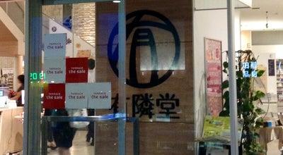 Photo of Bookstore 有隣堂 たまプラーザテラス店 at 青葉区美しが丘1-1-2, 横浜市 225-8535, Japan