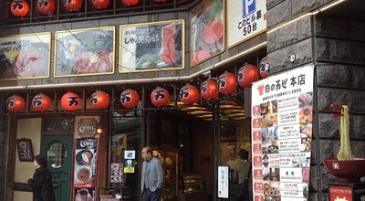 Photo of Steakhouse 肉の万世 秋葉原本店 at 神田須田町2-21, 千代田区 101-0041, Japan
