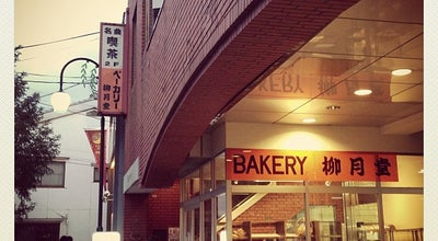 Photo of Bakery ベーカリー 柳月堂 at 左京区田中下柳町5-1, 京都市 606-8204, Japan