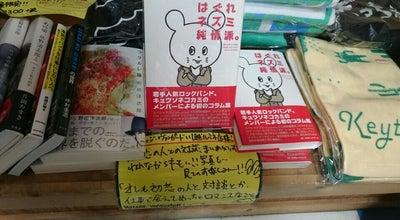 Photo of Bookstore ヴィレッジ ヴァンガード 川越ルミネ at 脇田本町39-19, 川越市 350-1123, Japan