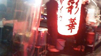 Photo of Food Truck 彩華ラーメン 屋台 at 別所町223, 天理市 632-0018, Japan