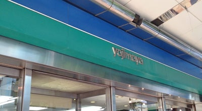 Photo of Bookstore 谷島屋書店 呉服町本店 at 呉服町2-5-5, 静岡市葵区, Japan