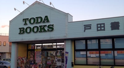 Photo of Bookstore 戸田書店 沼津店 at 原東中1538-1, Numazu 410-0312, Japan
