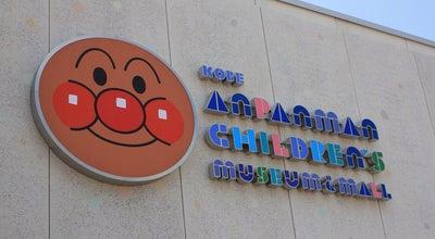 Photo of Theme Park 神戸アンパンマンこどもミュージアム&モール (Anpanman) at 東川崎町1-6-2, 神戸市 650-0044, Japan