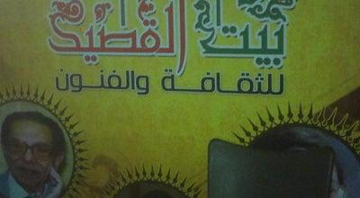 Photo of Library bayt al qaseed at Egypt