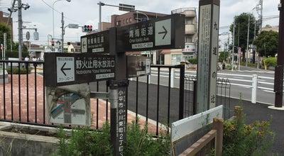 Photo of Park 九道の辻公園 at 小川東町2-3-1, 小平市 187-0031, Japan