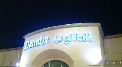Photo of Supermarket Danube | الدانوب at Saudi Arabia