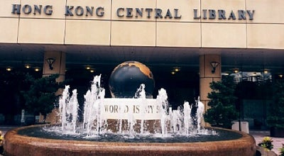 Photo of Library Hong Kong Central Library 香港中央圖書館 at 66 Causeway Rd, Causeway Bay, Hong Kong
