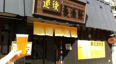 Photo of Nightlife Spot 道後麦酒館 at 道後湯之町20-13, 松山市 790-0842, Japan