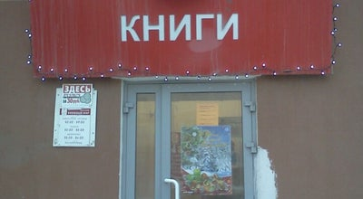 Photo of Bookstore Якутский Книжный Дом at Ленина, 42, Якутск, Russia