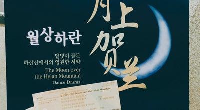 Photo of Concert Hall 마포아트센터 at 마포구 대흥로20길 28, 서울특별시, South Korea