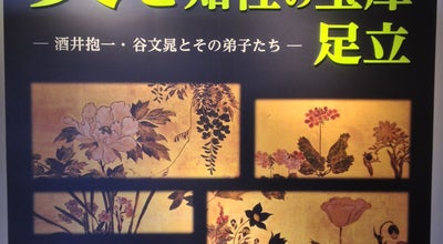 Photo of History Museum 足立区立 郷土博物館 at 大谷田5-20-1, 足立区 120-0001, Japan