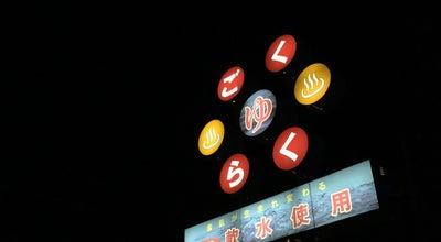 Photo of Spa ヘルシーバス ごくらく温泉 at 高見の里4丁目789-1, 松原市, Japan