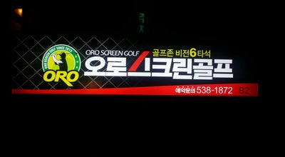 Photo of Golf Course 오로스크린골프 (Oro Screen Golf) at 강남구 논현로85길 58 백림빌딩 B2, 서울 135-933, South Korea