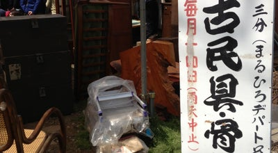 Photo of Arcade キャロム川越IC at 大塚新町8-30, 川越市 350-1178, Japan